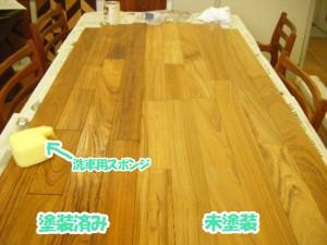 無垢床材オイル塗装