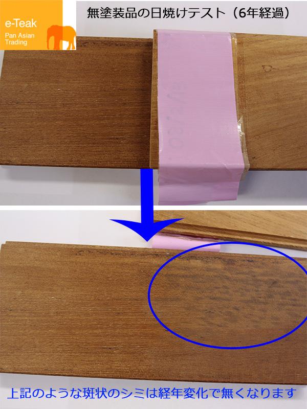 チークフローリング無塗装品の日焼け試験結果