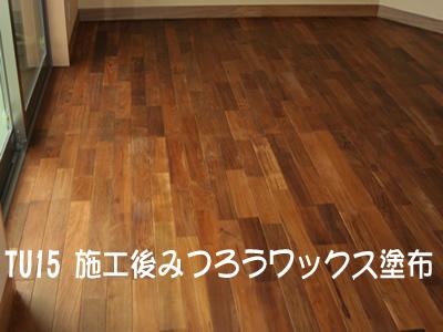 無垢 フローリング ワックス チークの無垢床材ユニタイプの施工例写真 無塗装やオイル塗装実例
